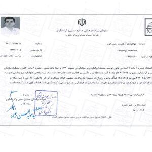 Tourism Licenses